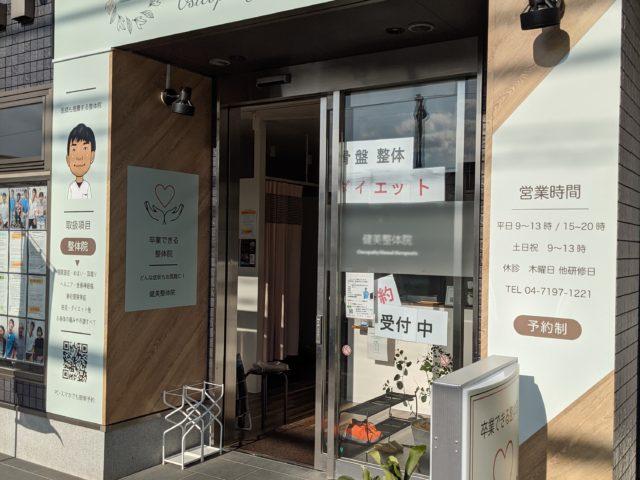 在宅ワークによる肩こり・腰痛について千葉県流山市の整体師が解説