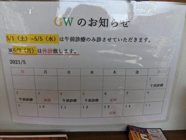 GWの診療時間のお知らせ