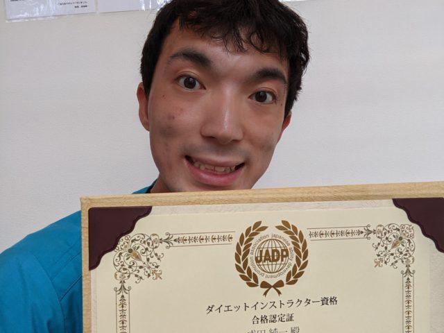 JADP認定ダイエットインストラクター取得!!!